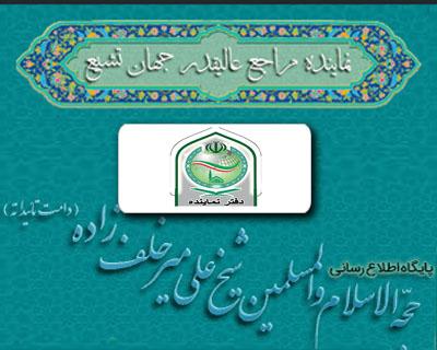 طراحی سایت حجه الاسلام میرخلف
