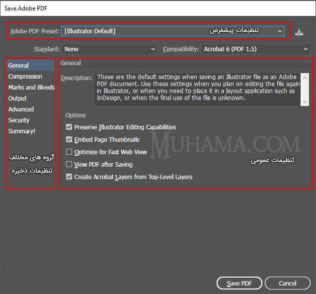 تنظیمات دخیره فایل با فرمت PDF