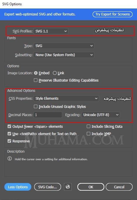 تنظیمات ذخیره فایل با فرمت SVG