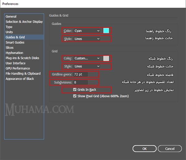پنجره تنظیمات Grid و Guide