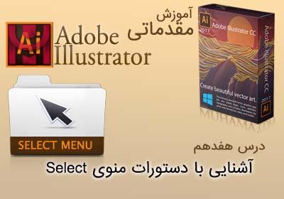 آموزش ایلوستریتور Select Menu Illustrator