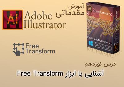 آموزش ایلوستریتور free Transform Illustrator