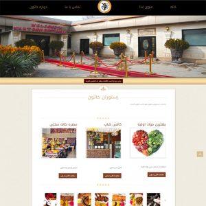 طراحی سایت رستوران خاتون