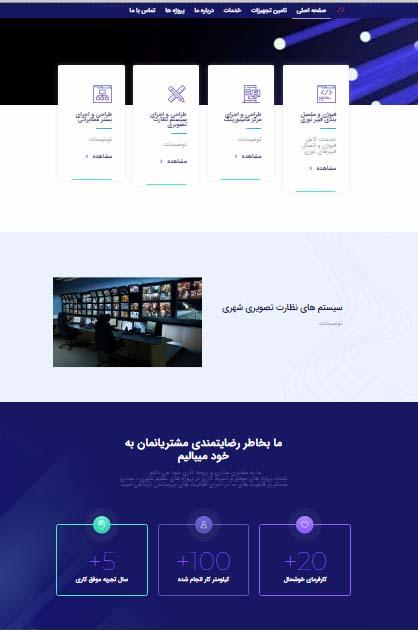 طراحی سایت یکتا راه البرز